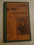 1904 Фридрих Ницше Сверхчеловек и другие произведения photo 4