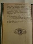 1904 Фридрих Ницше Сверхчеловек и другие произведения photo 6