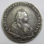 Рубль 1743 года.