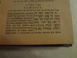 1902 Еврейский Молитвослов в эффектном переплете photo 5