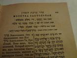 1902 Еврейский Молитвослов в эффектном переплете photo 6