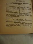 1902 Еврейский Молитвослов в эффектном переплете photo 7
