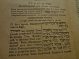 1902 Еврейский Молитвослов в эффектном переплете photo 8