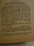 1902 Еврейский Молитвослов в эффектном переплете photo 9