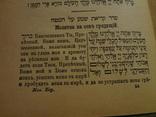 1902 Еврейский Молитвослов в эффектном переплете photo 10