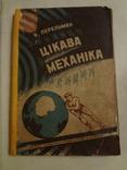 1933 Цікава Механіка Перельмана