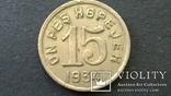 15 копеек 1934 г. Тува photo 4