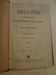 1899 Киев Археологический сьезд с фотографиями Киевская Старина photo 3