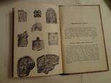 1899 Киев Археологический сьезд с фотографиями Киевская Старина photo 5