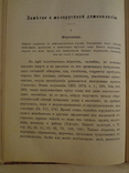 1899 Киев Археологический сьезд с фотографиями Киевская Старина photo 6