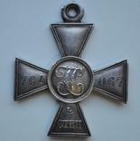Георгиевский крест 4степени`764067