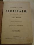 1890 Современные Психопаты Эротоманы Ревнивцы Фанатики photo 1