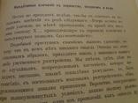 1890 Современные Психопаты Эротоманы Ревнивцы Фанатики photo 2