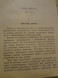 1890 Современные Психопаты Эротоманы Ревнивцы Фанатики photo 3