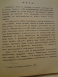 1890 Современные Психопаты Эротоманы Ревнивцы Фанатики photo 4