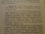 1890 Современные Психопаты Эротоманы Ревнивцы Фанатики photo 6