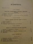 1890 Современные Психопаты Эротоманы Ревнивцы Фанатики photo 8
