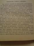 1890 Современные Психопаты Эротоманы Ревнивцы Фанатики photo 10