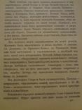 1890 Современные Психопаты Эротоманы Ревнивцы Фанатики photo 11