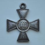 Георгиевский крест 3ст 176769