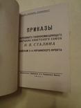 1945 Подарок Высшим Офицерам Украинского Фронта photo 3