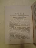 1945 Подарок Высшим Офицерам Украинского Фронта photo 5