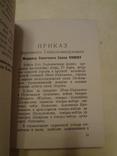 1945 Подарок Высшим Офицерам Украинского Фронта photo 8