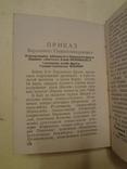 1945 Подарок Высшим Офицерам Украинского Фронта photo 9