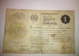 Червонец 1922 бумажные оригинал, фото №2