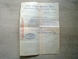 Одесса 1918 бухгалтер Павла Ралли Браилов