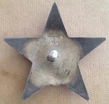 Орден Красной звезды 574 тыс. photo 2