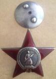 Орден Красной звезды 574 тыс. photo 4