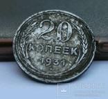 20 коп 1931г . (в серебре)
