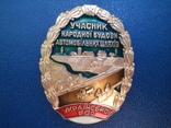 Участник народного строительства автомобильных дорог УССР (лмд) булавка