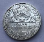 50 копеек 1925 года (гурт 1924). photo 2
