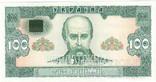 Украина 100 грн 1992 г ПРЕСС