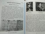 Битва гетьмана Петра Дорошенка під Підгайцями 1667 року, фото №6