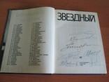 """Книга """"Звездный"""" с автографами космонавтов.1982 год ., фото №7"""