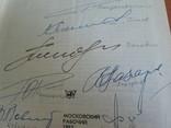 """Книга """"Звездный"""" с автографами космонавтов.1982 год ., фото №11"""