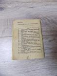 Ф.Колесса Українські народні думи Просвіта Львів 1920, фото №3