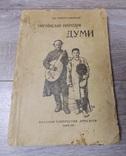 Ф.Колесса Українські народні думи Просвіта Львів 1920, фото №4