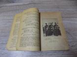 Ф.Колесса Українські народні думи Просвіта Львів 1920, фото №7