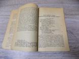 Ф.Колесса Українські народні думи Просвіта Львів 1920, фото №8
