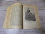 Ф.Колесса Українські народні думи Просвіта Львів 1920, фото №9