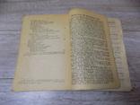 Ф.Колесса Українські народні думи Просвіта Львів 1920, фото №10