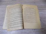 Ф.Колесса Українські народні думи Просвіта Львів 1920, фото №13