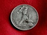 Один Полтинник 1924 ПЛ. photo 6