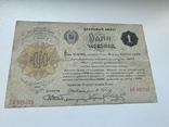 Один червонец 1922 года 6 подписей