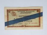 Сертификат Внешпосылторг 3 рубля 1965 синяя полоса