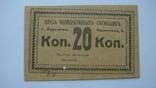 Харьков Клуб кооперативных служащих 20 коп.1918